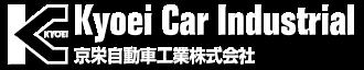 向日市の自動車工場 京栄自動車工業株式会社