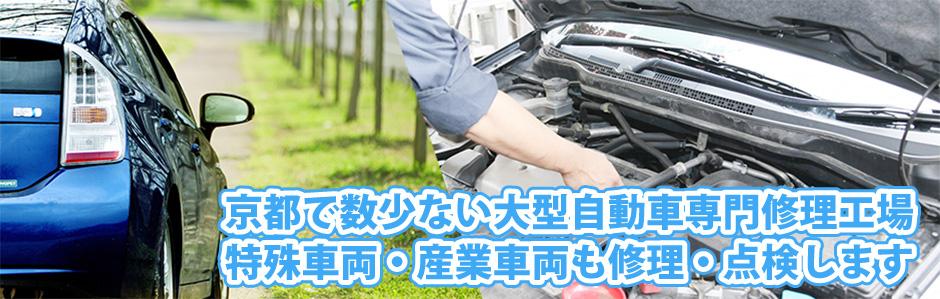 京都で数少ない大型自動車専門修理工場。特殊車両・産業車両も修理・点検します!